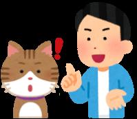 猫に教えている人のイラスト