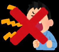 大声禁止のイラスト