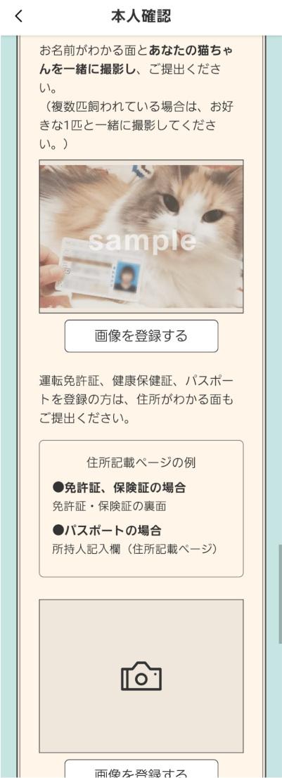 会員登録の画像4