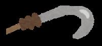 カギ爪のイラスト