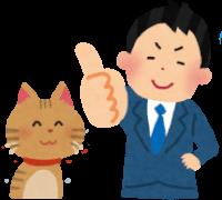 親指を立てている人と猫のイラスト