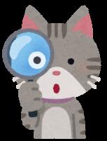 ルーペでのぞき込む猫のイラスト