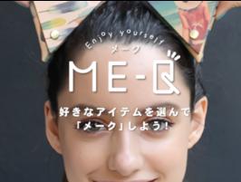 ME-Qの画像
