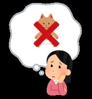子猫には禁止のイラスト