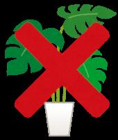 観葉植物禁止のイラスト