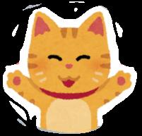 バンザイしている猫のイラスト