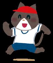 運動をする猫のイラスト