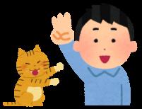 指を3本出している人と猫のイラスト