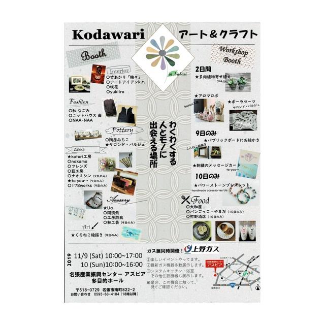 f:id:kuronekoekaki:20191030214420j:plain