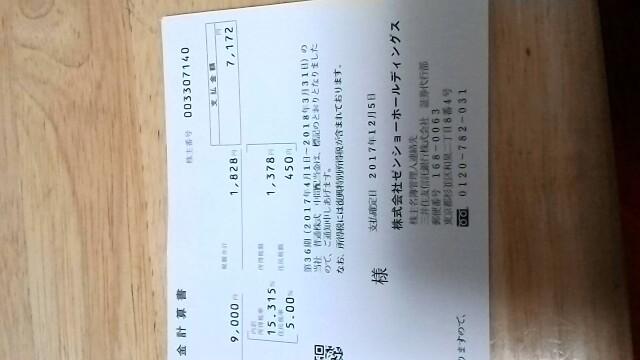 f:id:kuronekokeke:20171205225606j:plain