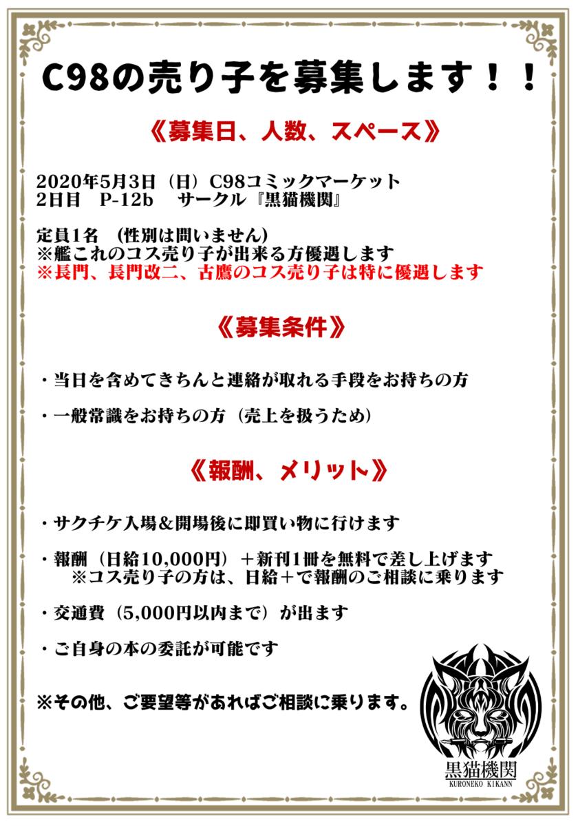 f:id:kuronekokikann:20200312043727p:plain