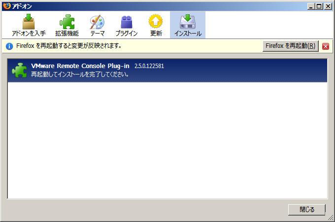 クライアント統合プラグインのインストール / vSphere 5.5 (ESXi 5.5), Web Client ...