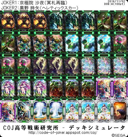 f:id:kurono-ggg:20161102190539p:plain