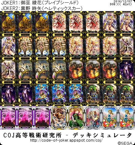 f:id:kurono-ggg:20161207153601p:plain
