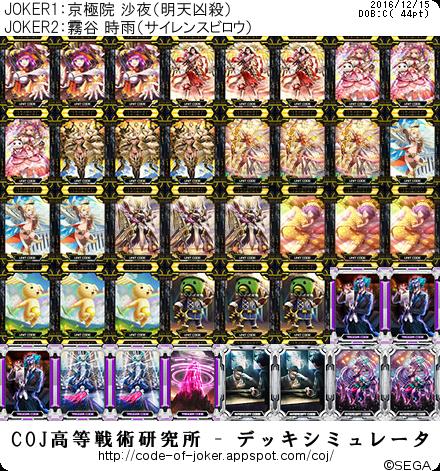 f:id:kurono-ggg:20161215162042p:plain