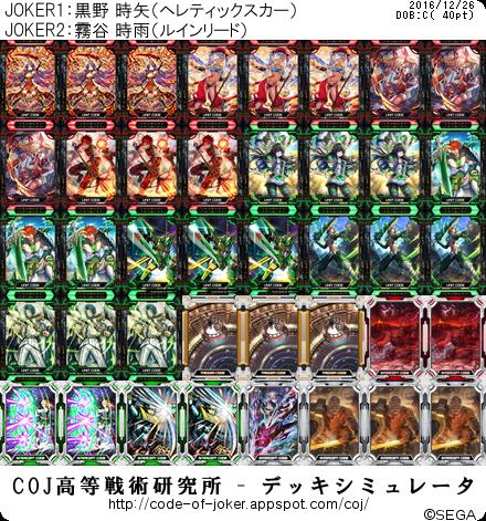 f:id:kurono-ggg:20161226163133p:plain