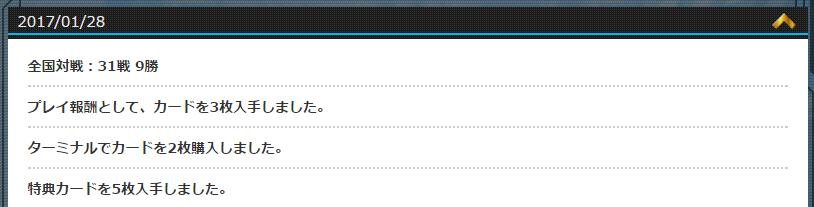 f:id:kurono-ggg:20170131170627p:plain