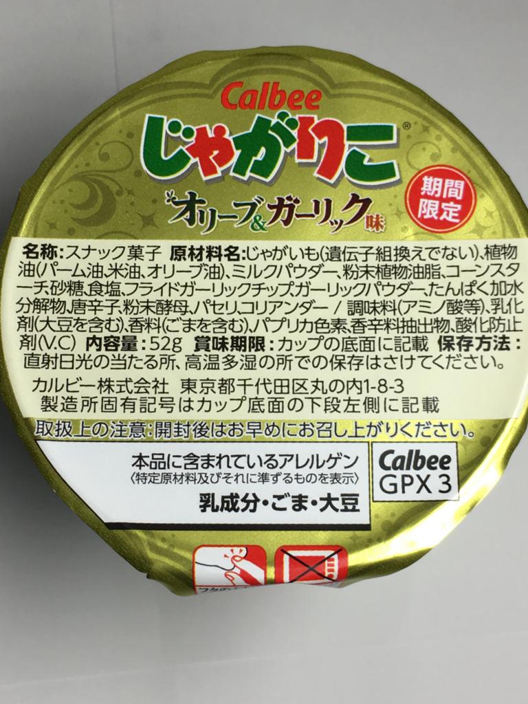 f:id:kurono_ss:20170529004349j:plain