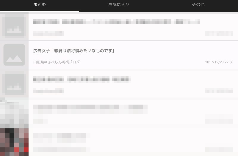 f:id:kuronuko_blog:20171224023534j:plain