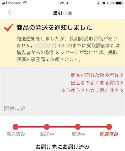 受け取り 評価 コメント メルカリ 【購入者側】商品到着!メルカリ受け取り評価コメントの例文 コウ