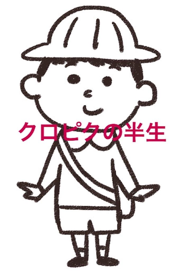 f:id:kuropiku:20180929074617j:image