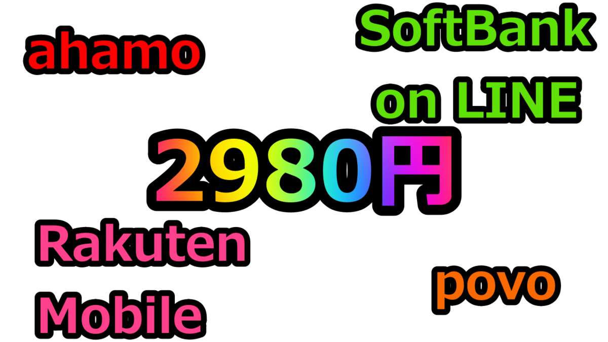 f:id:kuropinblog:20210113135542p:plain
