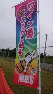 池田町樽ころがし競争旗
