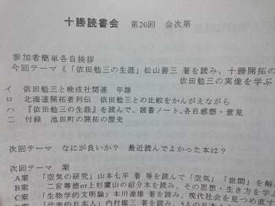 依田勉三読書会資料,池田町地域おこし協力隊blog