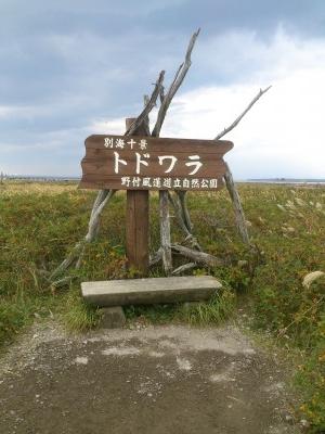 野付半島,池田町地域おこし協力隊blog