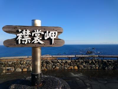 襟裳岬,池田町地域おこし協力隊blog