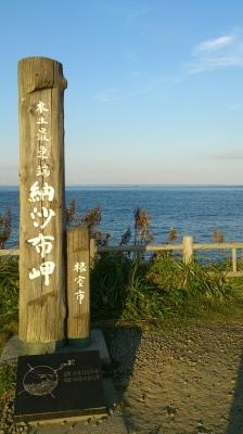 納沙布岬,池田町地域おこし協力隊blog
