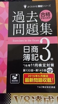 簿記の勉強,池田町地域おこし協力隊blog
