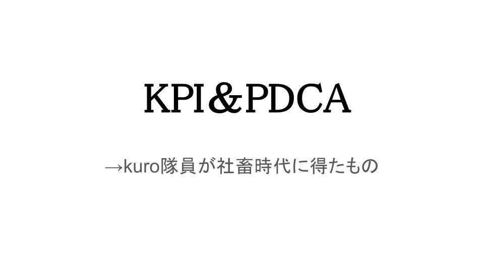 KPI&PDCA,池田町地域おこし協力隊blog