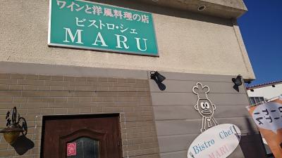 MARU,池田町地域おこし協力隊blog