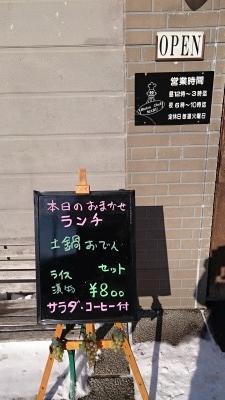 MARU外観,池田町地域おこし協力隊blog