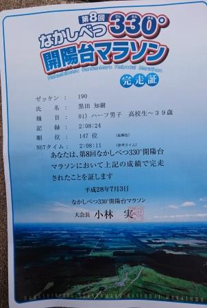 開陽台マラソン完走証,池田町地域おこし協力隊blog