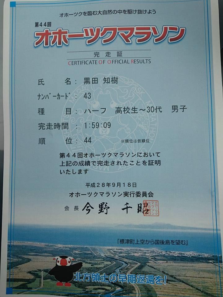 オホーツクマラソン完走証,池田町地域おこし協力隊blog
