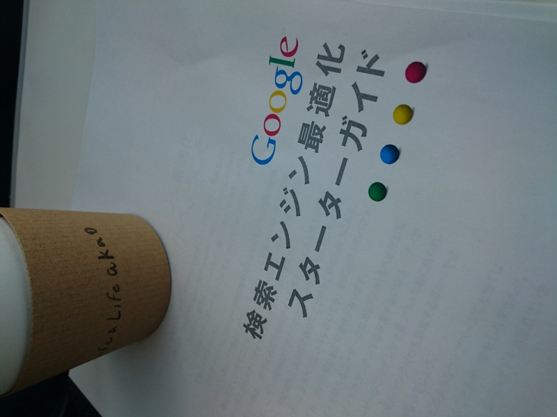 akaoのコーヒーとSEO資料,池田町地域おこし協力隊blog