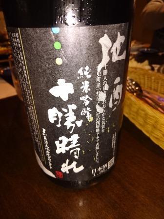 十勝晴れ(日本酒),池田町地域おこし協力隊blog