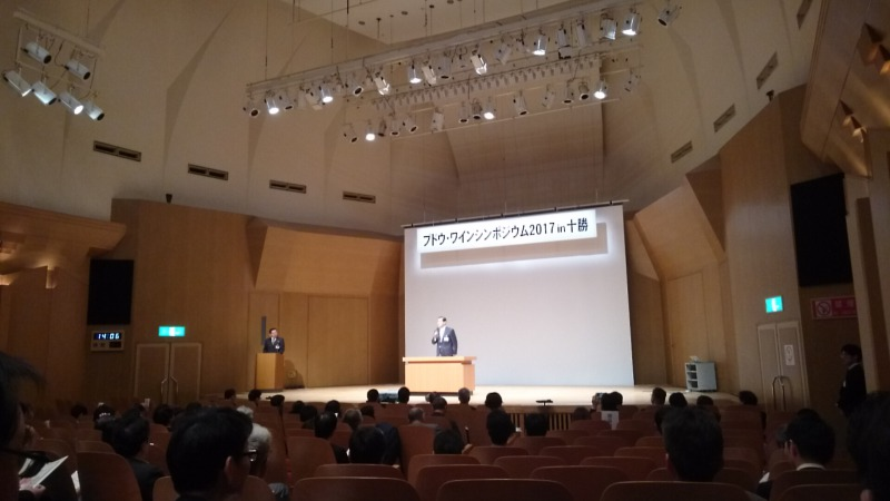 ブドウ・ワインシンポジウム2017inとかち,池田町地域おこし協力隊blog