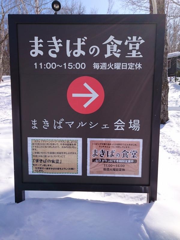 まきばの食堂,池田町地域おこし協力隊blog