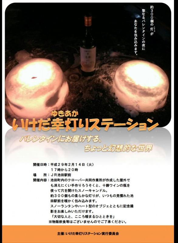 いけだ幸灯りステーション,池田町地域おこし協力隊blog