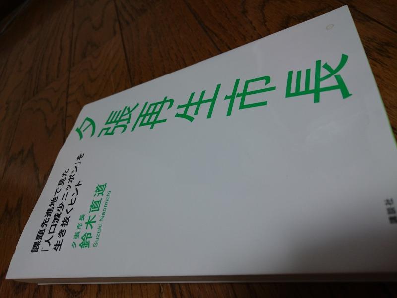 鈴木直道著,夕張再生市長,池田町地域おこし協力隊blog