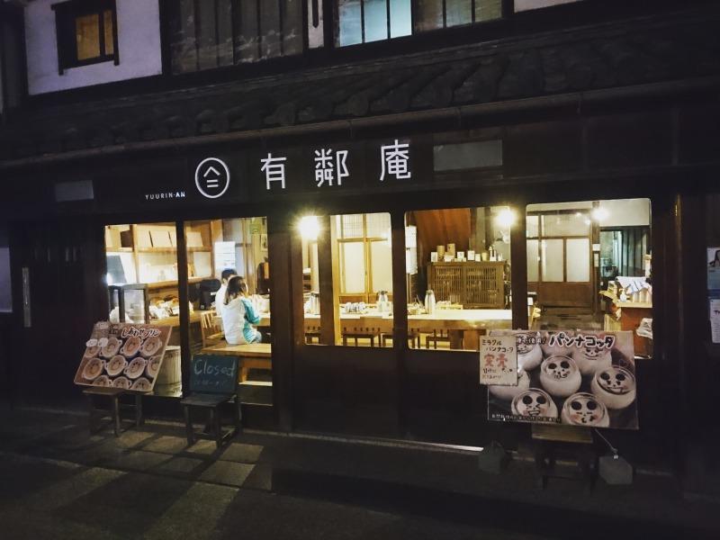 有鄰庵の夜,池田町地域おこし協力隊blog