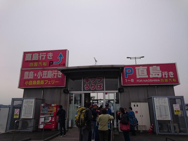 宇野港から直島へ,池田町地域おこし協力隊blog