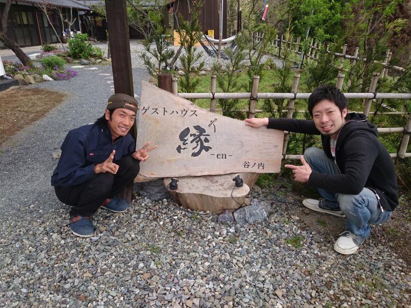 ゲストハウス縁の金原氏,池田町地域おこし協力隊blog