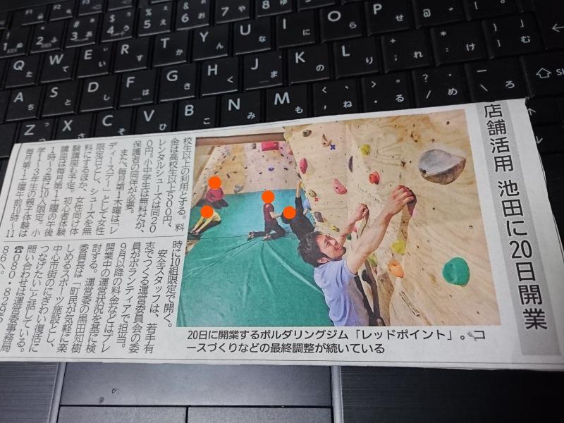 北海道新聞記事,レッドポイント