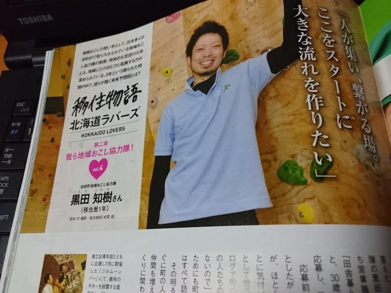 JP01記事,池田町レッドポイント