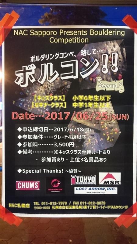 NAC札幌店,ボルコンポスター