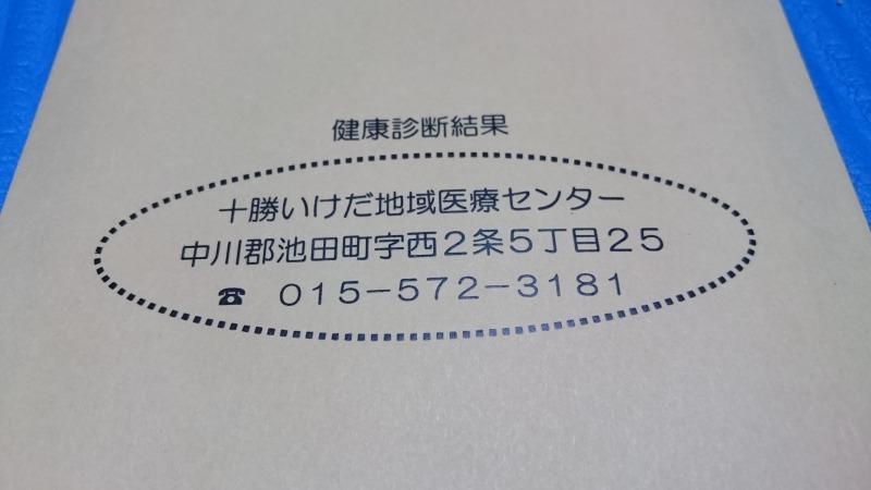 アラサーの健康診断結果,池田町地域おこし協力隊blog